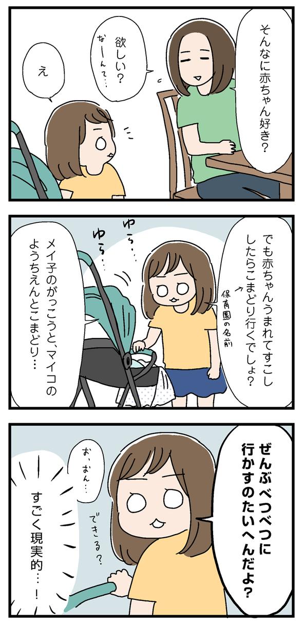 icchomae860_04