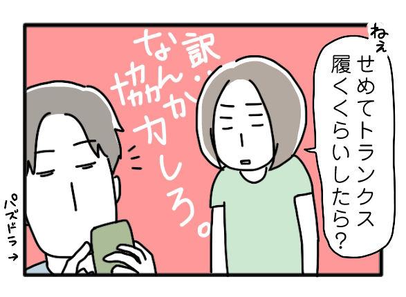 産み分けと旦那02