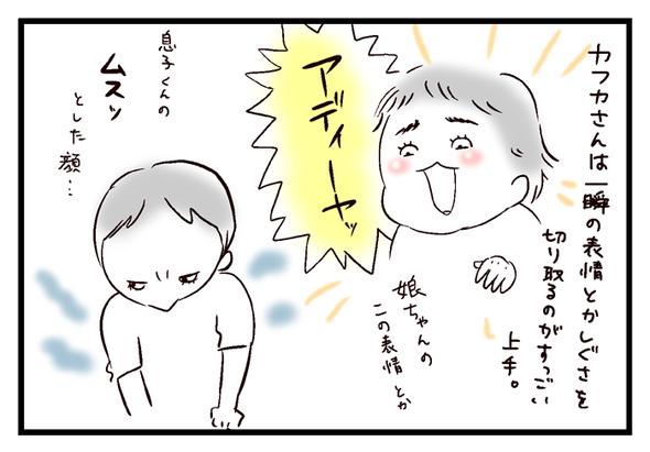icchomae345_02