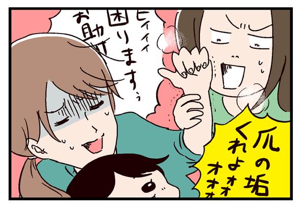 icchomae474_02