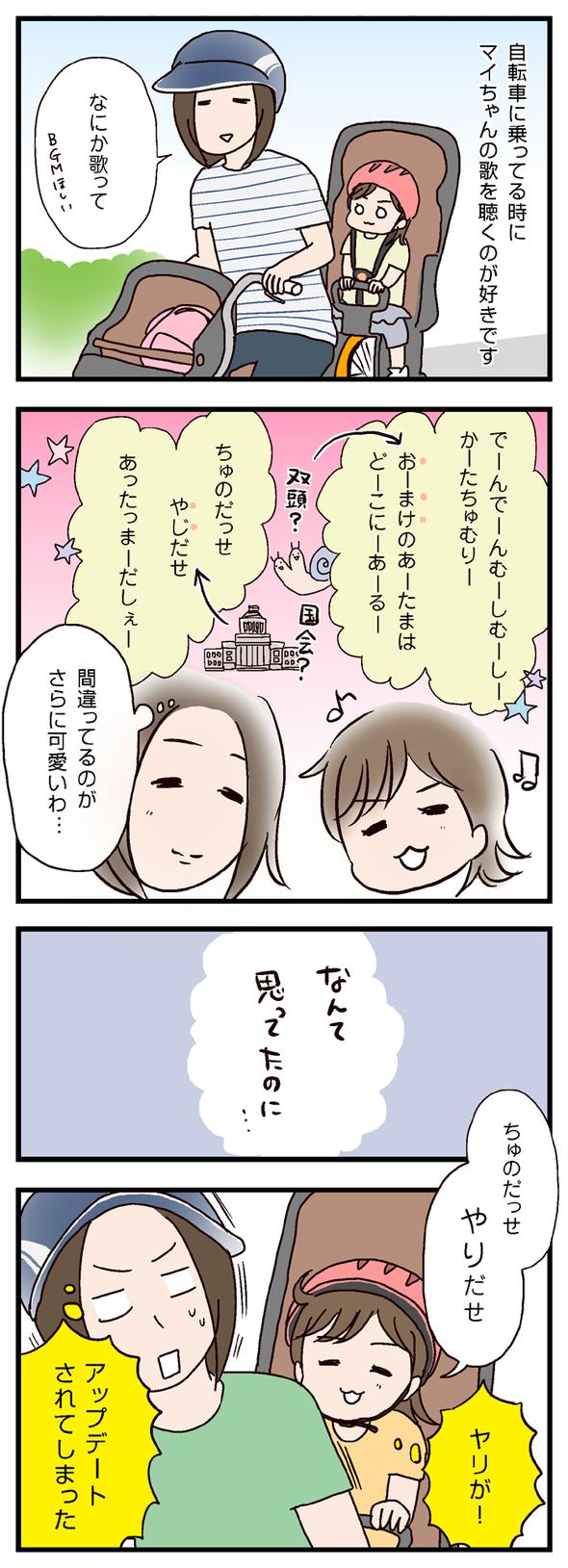 icchomae360