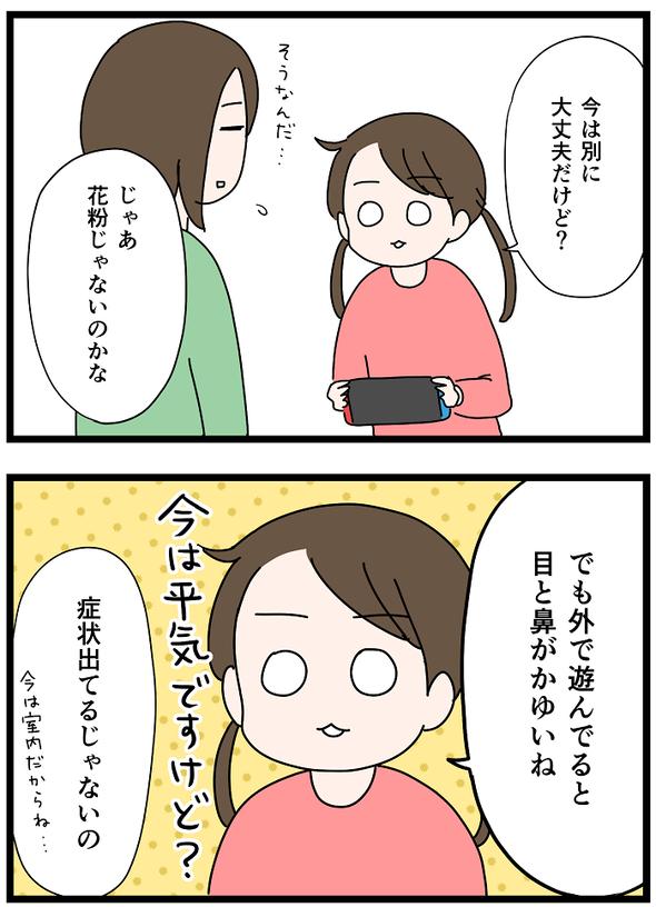 icchomae1182_02
