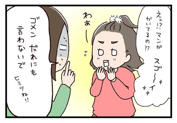 icchomae448_02