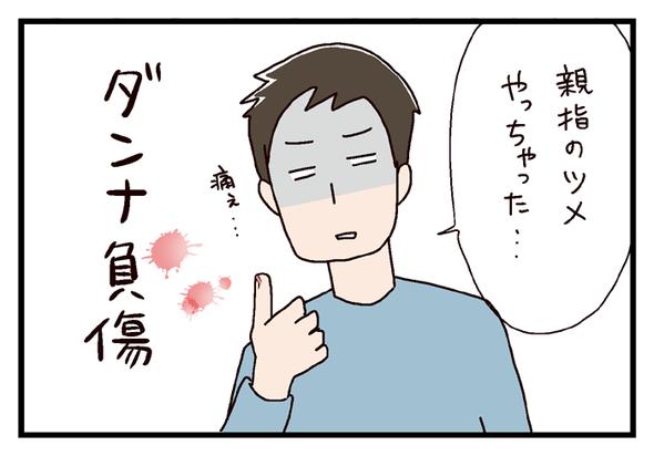 icchomae331_02