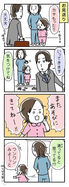 姉ちゃんは育児中-お父さん事情