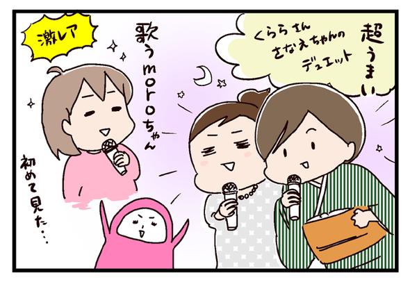 icchomae467_02