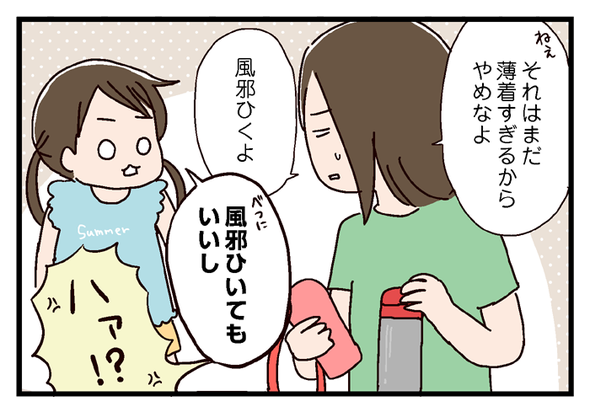 icchomae549_01