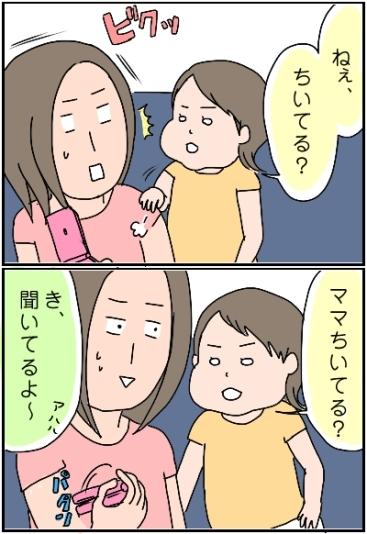 姉ちゃんは育児中-ごまかせない02