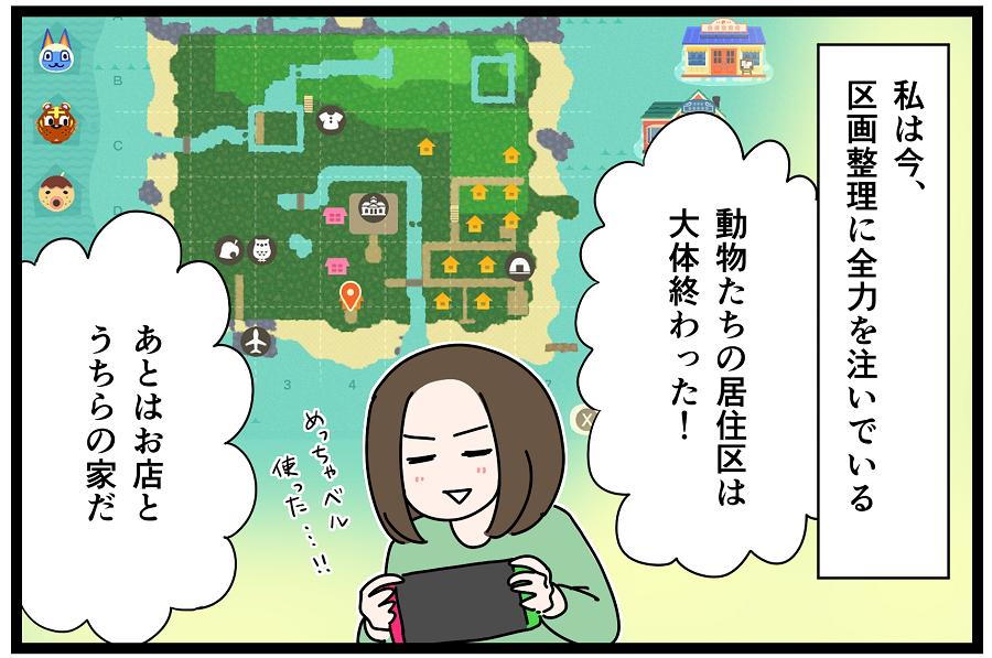 島の区画整理 あつ森