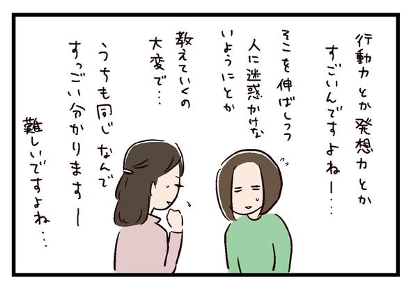 icchomae639_03