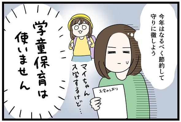 icchomae1275_02