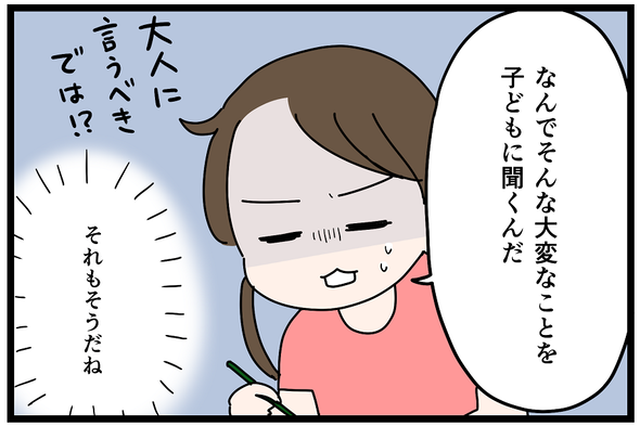 icchomae1031_04