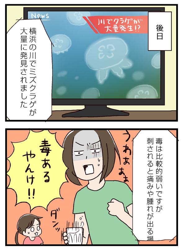icchomae598_02