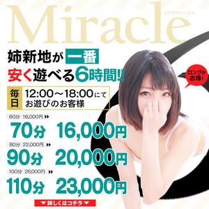 姉新地_640_640_miracle