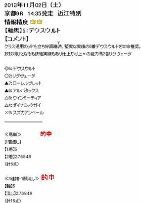 ichi1102_3