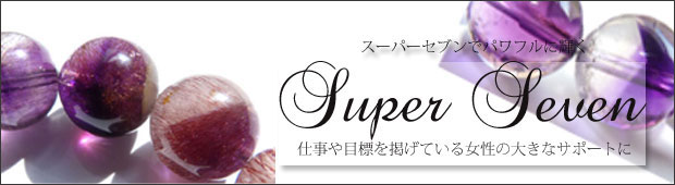 superseven-banner2