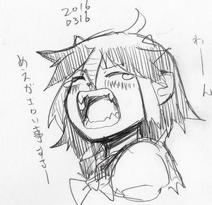 泣くアマノジャクも悪くない。