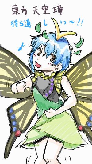 蝶なのだ!
