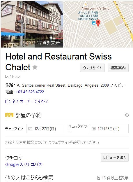 Hotel And Restaurant Swiss Chalet
