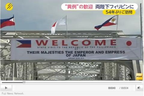 天皇陛下フィリピン到着3
