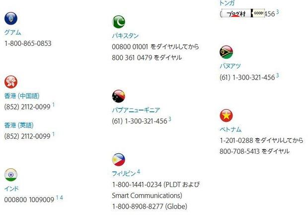 Apple サポート電話番号フィリピン