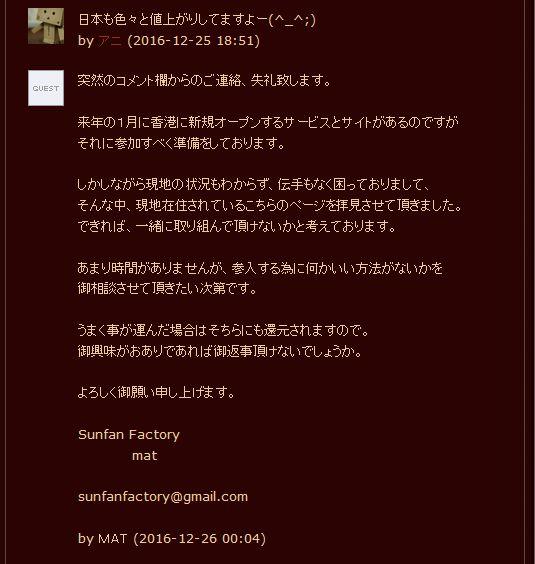 sunfanfactory-coment4