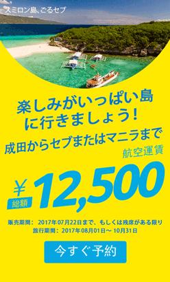 cebu-promo-tokyo