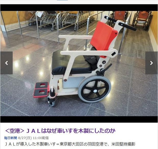 jal-wheelchair