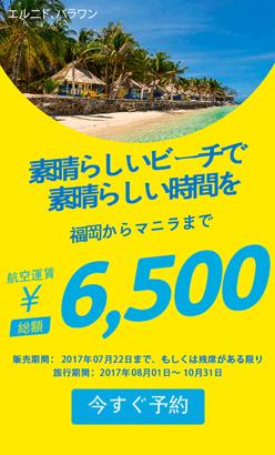 cebu-promo-fukuoka