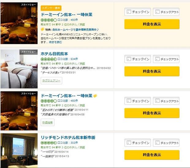 熊本県内のホテル休業