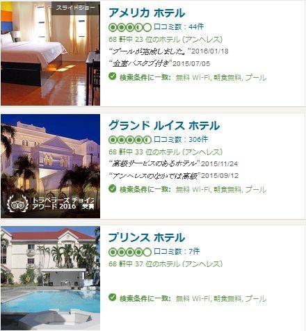 無料WIFIホテル