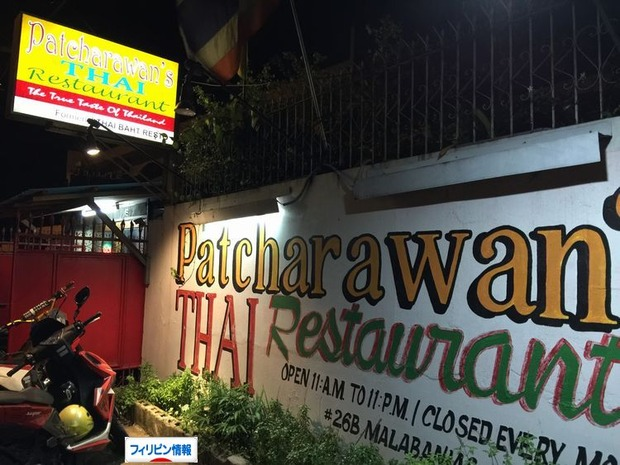 Patcharawan's THAI Restaurant (1)