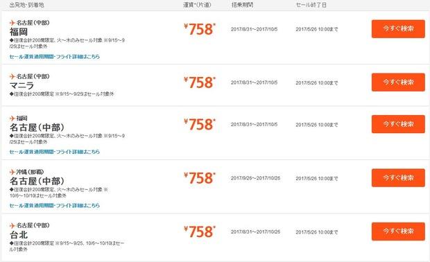 jetstar-sale-price