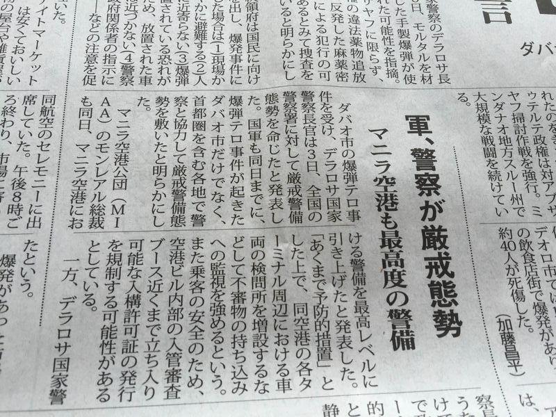 まにら新聞 (2)