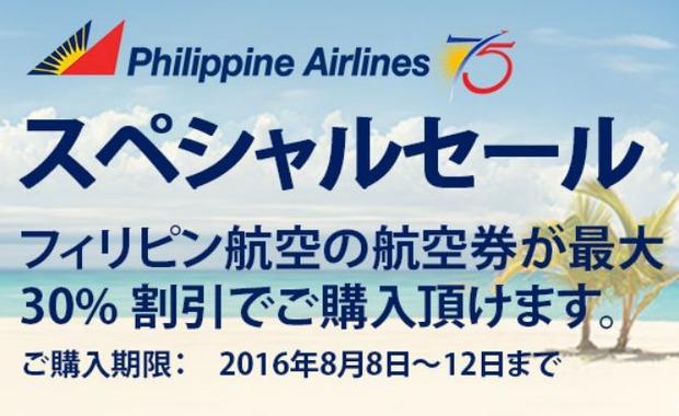 フィリピン航空3割引き航空券