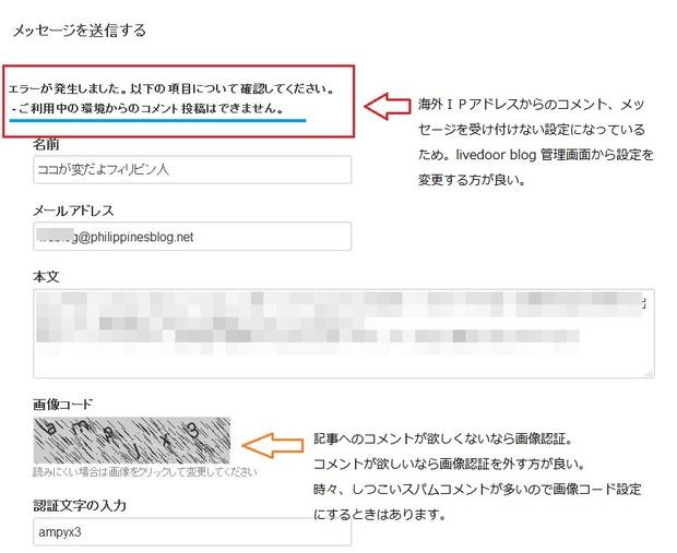 海外IPアドレス禁止