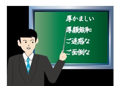atsukamashi