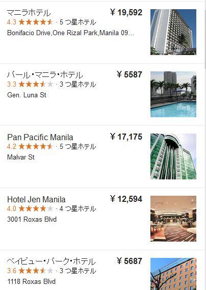 マニラホテル1
