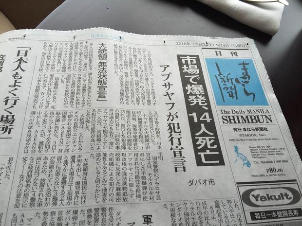 まにら新聞 (1)