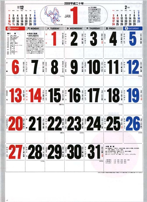 フィリピン人は1年が365日って知らない