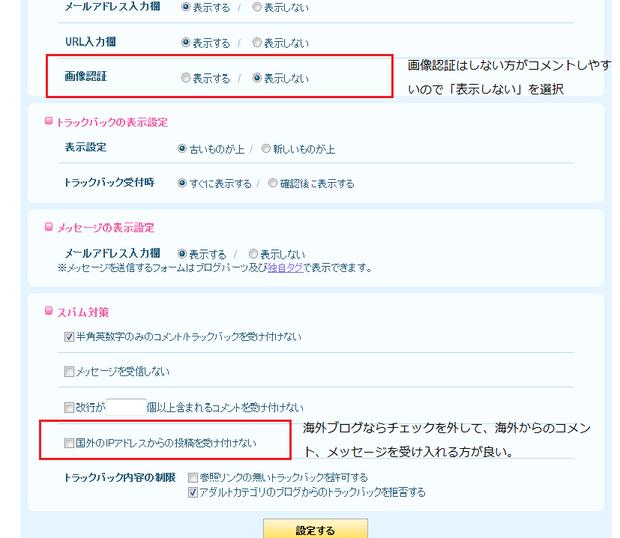 海外IPアドレス禁止-2