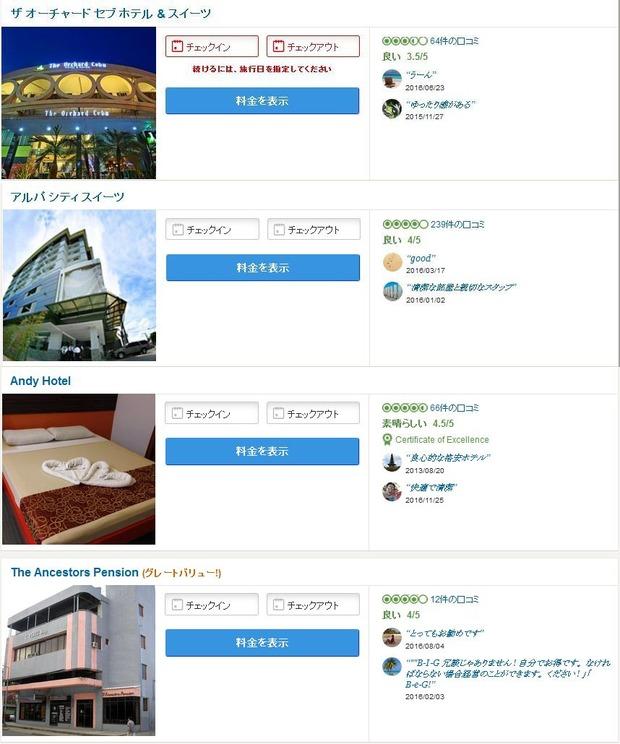 mandaue-hotel