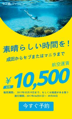 cebu-pasific-promo (1)