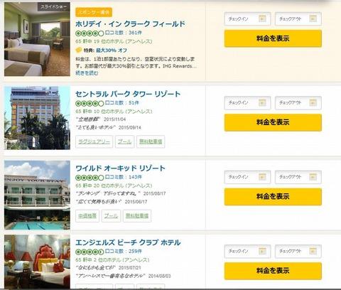 人気ホテル