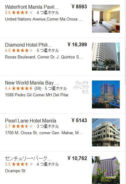 マニラホテル2