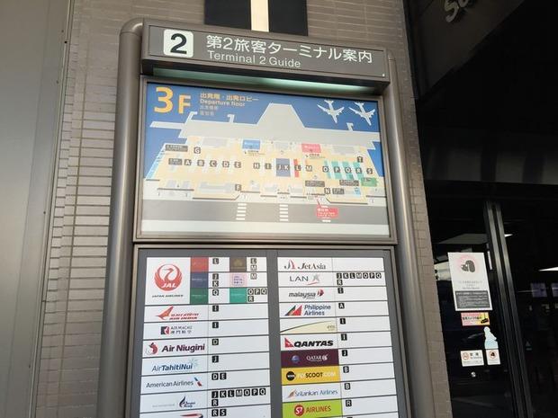 成田空港外観 (1)