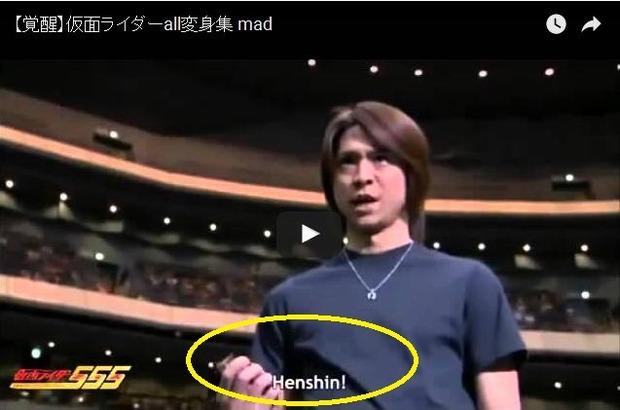 Henshin!