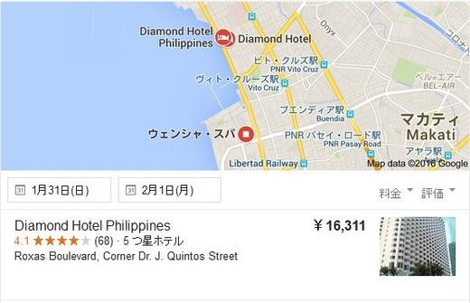 マニラダイヤモンドホテル