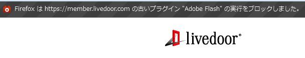 livedoor-adobe-flash