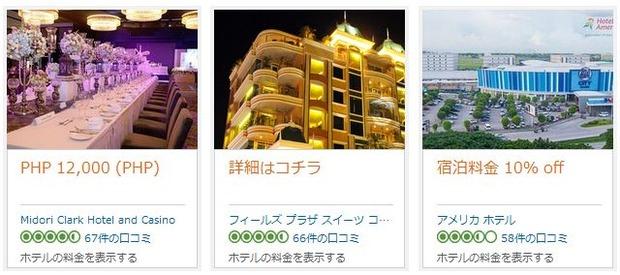 angelescity-hotel
